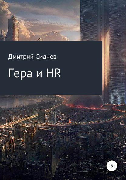 Дмитрий Михайлович Сиднев Гера и HR
