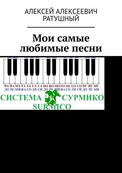 Алексей Алексеевич Ратушный Мои самые любимые песни