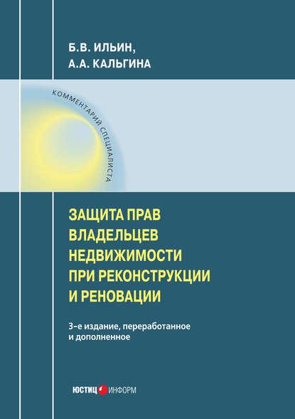 Б. В. Ильин Защита прав владельцев недвижимости при реконструкции и реновации