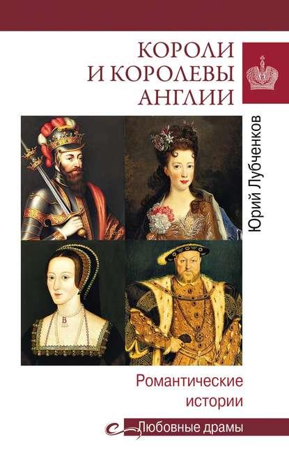 Короли и королевы Англии. Романтические истории