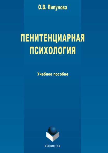 Фото - О. В. Липунова Пенитенциарная психология л м крыжановская методы психологической коррекции личности