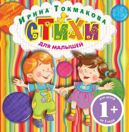 Ирина Токмакова Стихи для малышей токмакова ирина петровна стихи для малышей