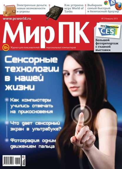 Журнал «Мир ПК» №02/2013