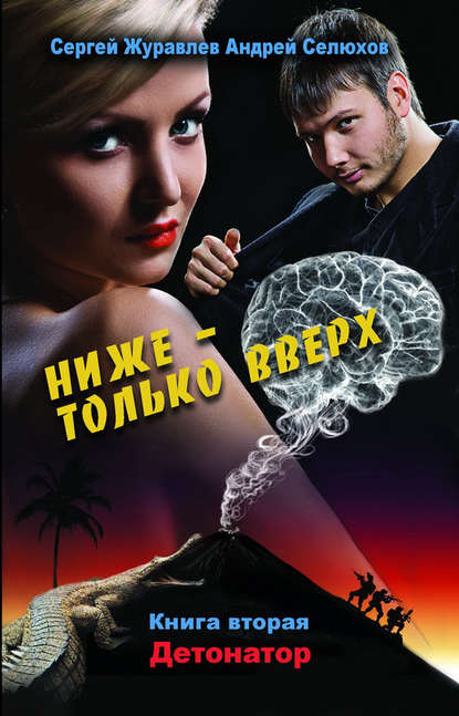 цена на Сергей Журавлев Детонатор