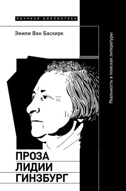Эмили Ван Баскирк Проза Лидии Гинзбург ван баскирк э проза лидии гинзбург реальность в поисках литературы