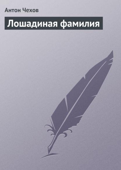 Антон Чехов Лошадиная фамилия антон чехов лошадиная фамилия