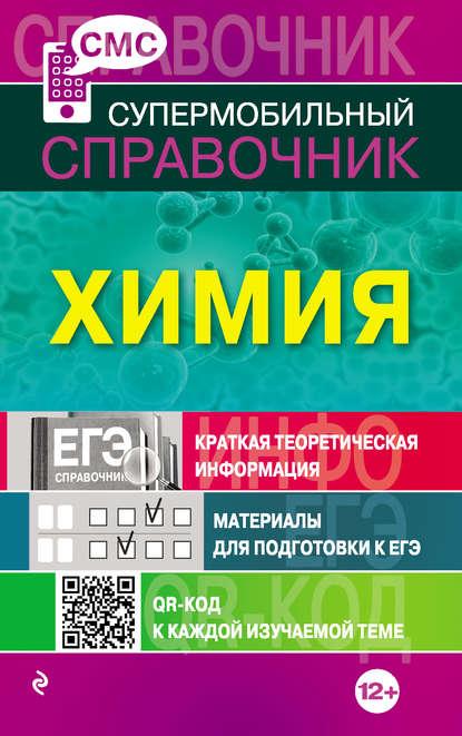 Наталья Варавва Химия варавва н химия