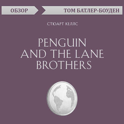 Penguin and the Lane Brothers. Стюарт Келлс (обзор)