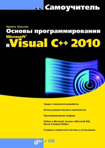 Никита Культин Основы программирования в Microsoft Visual C++ 2010 никита культин microsoft® visual c в задачах и примерах 2 е издание