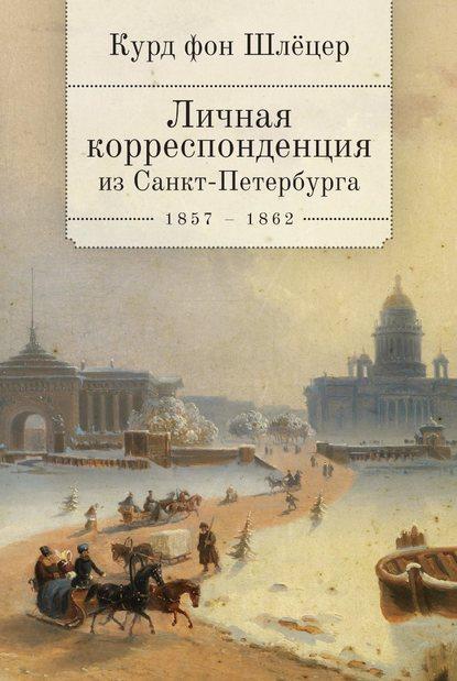 Личная корреспонденция из Санкт-Петербурга. 1859–1862 гг. фото