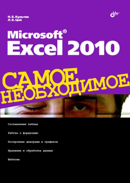 карасев в левшина г решение задач с параметрами с помощью графиков функций Никита Культин Microsoft Excel 2010