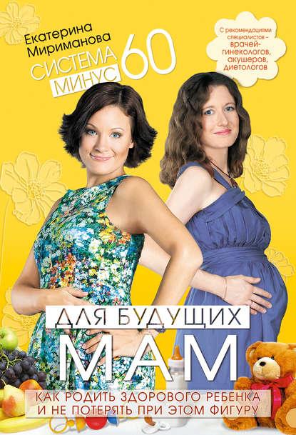 Система минус 60 для будущих мам.