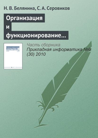 Организация и функционирование геоинформационной системы экологического мониторинга на основе распределенных вычислений