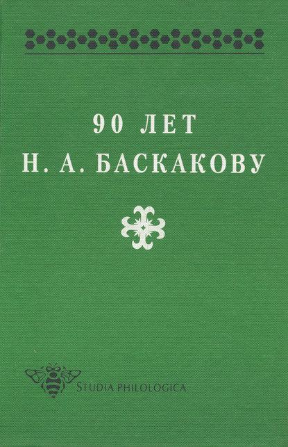 Фото - Сборник статей 90 лет Н. А. Баскакову а н поляков историография русской истории
