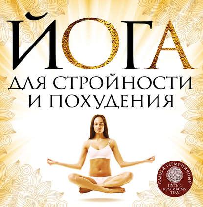 Елена Варнава Йога для стройности и похудения