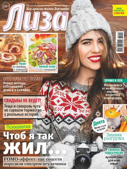 Отсутствует Журнал «Лиза» №04/2020 отсутствует журнал лиза 49 2019
