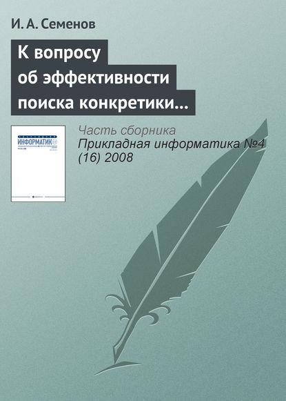 И. А. Семёнов К вопросу об эффективности поиска конкретики в Интернете