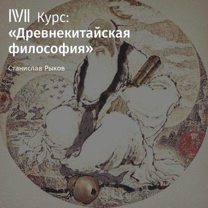 Станислав Рыков Лекция «Чжуан-цзы. Часть III»