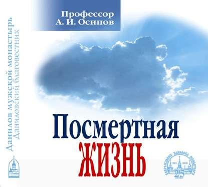 Алексей Осипов Посмертная жизнь
