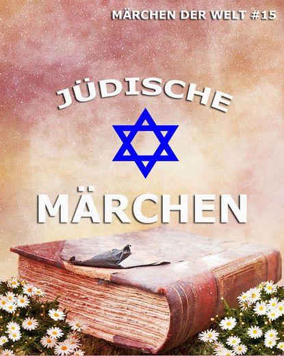 Фото - Группа авторов Jüdische Märchen florence kahn meine jüdische küche
