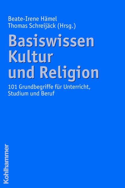 Фото - Группа авторов Basiswissen Kultur und Religion группа авторов dialog kultur cywilizacja i religii