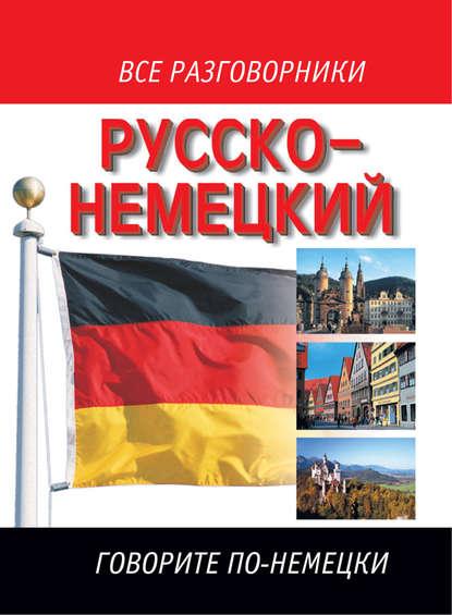 Группа авторов Русско-немецкий разговорник
