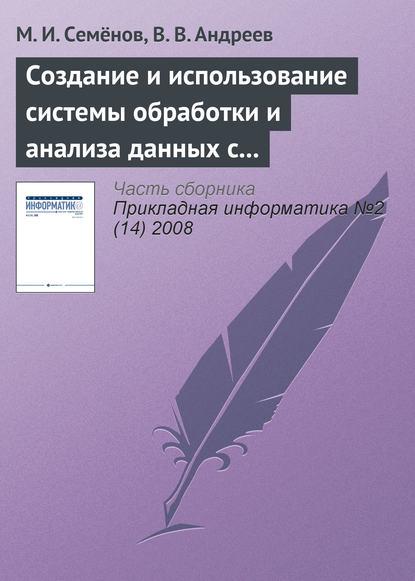 М. И. Семёнов Создание и использование системы обработки и анализа данных с применением пакета MatLab