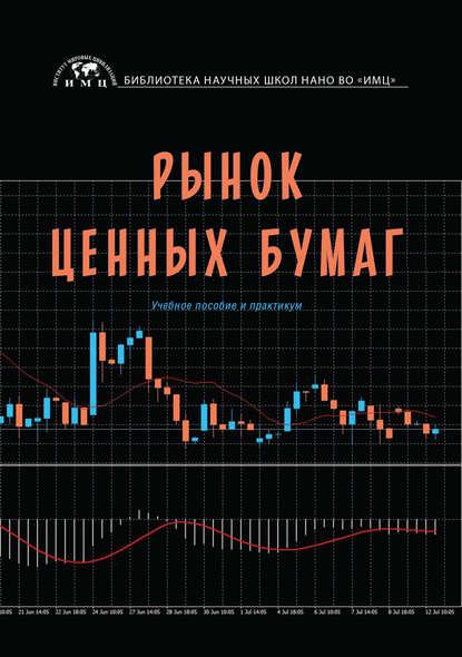 А. Ю. Анисимов Рынок ценных бумаг архипов а ю рынок ценных бумаг учебное пособие