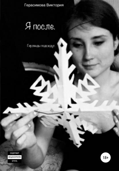 Виктория Сергеевна Дуся Я после виктория чувикова я есть поэтому все возможно