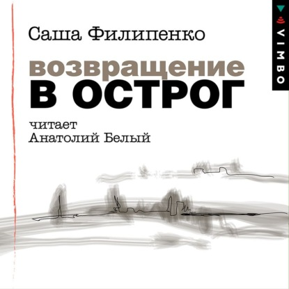 Саша Филипенко Возвращение в Острог