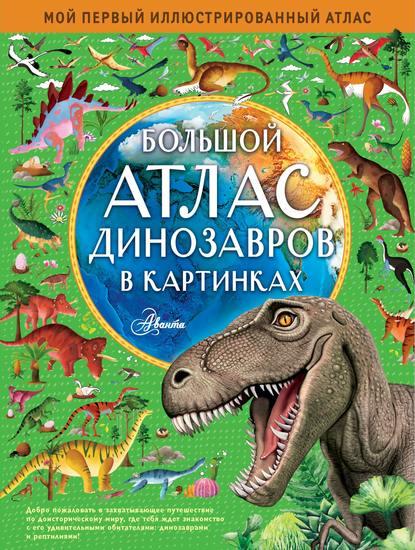 Фото - Эмили Хокинс Большой атлас динозавров в картинках хокинс эмили уильямс рейчел большой атлас животных в картинках