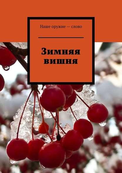 Сергей Ходосевич Зимняя вишня