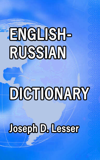 Joseph D. Lesser English / Russian Dictionary oxford russian dictionary