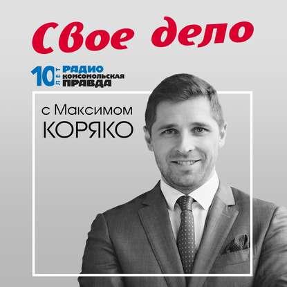 Радио «Комсомольская правда» Как запустить бизнес и не прогореть: советы предпринимателей