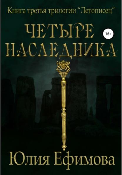Юлия Ефимова Летописец. Книга 3. Четыре наследника сысоева юлия дорога в страну четырех рек