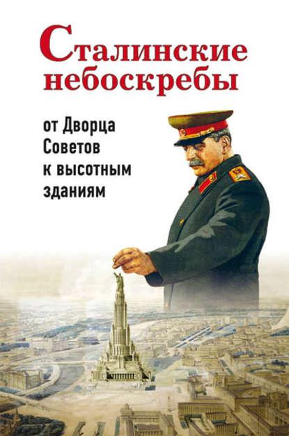 Сталинские небоскребы: от Дворца Советов к высотным