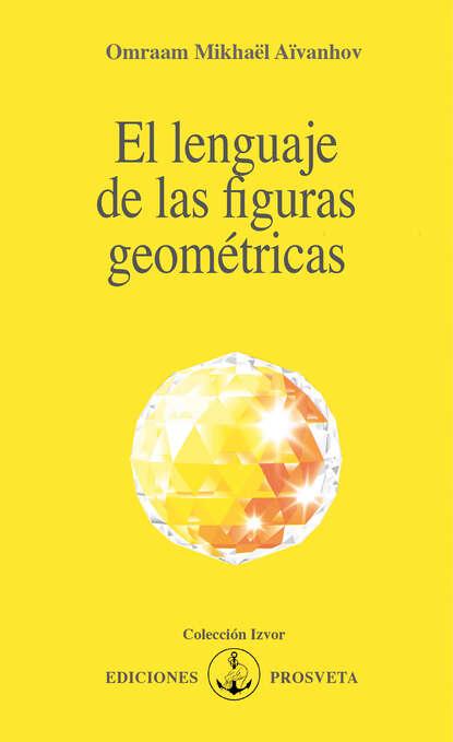Omraam Mikhaël Aïvanhov El lenguaje de las figuras geométricas omraam mikhaël aïvanhov creación artística y creación espiritual