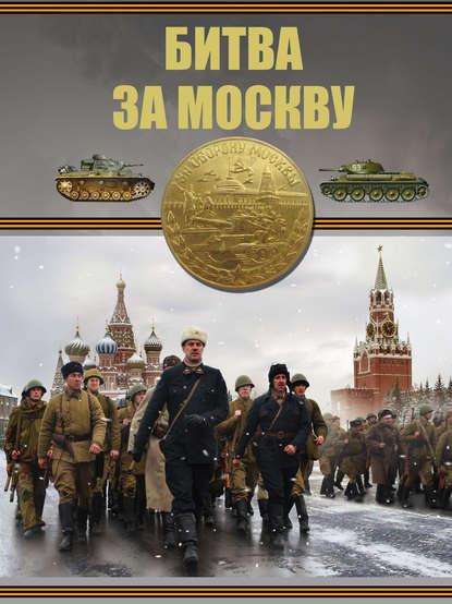 Б. Б. Проказов Битва за Москву уильямс б за морем