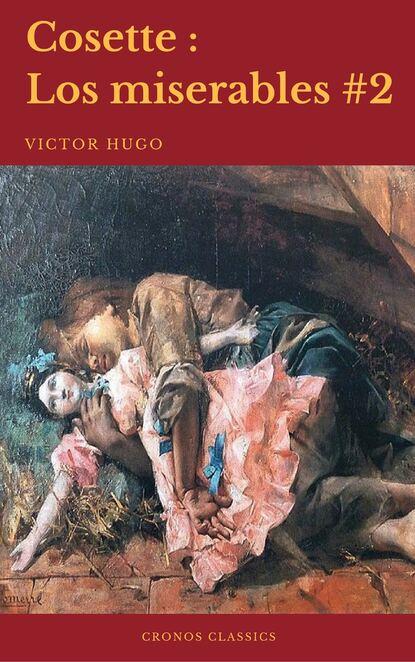 Виктор Мари Гюго Cosette (Los Miserables #2)(Cronos Classics) виктор мари гюго les miserables obg classics