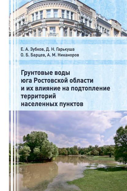 А.М. Никаноров Грунтовые воды юга Ростовской области и их влияние на подтопление территорий населенных пунктов