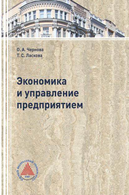 О. А. Чернова Экономика и управление предприятием