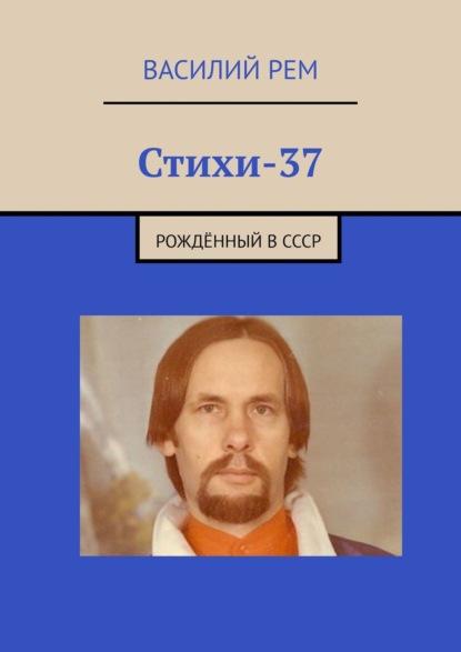 Василий Рем Стихи-24. Рождённый вСССР