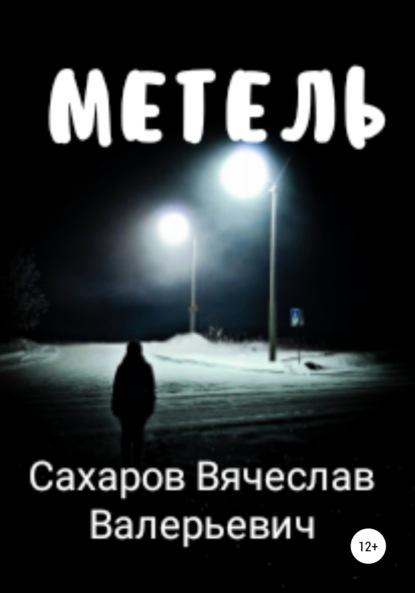 Вячеслав Валерьевич Сахаров Метель вячеслав валерьевич сахаров высота 134
