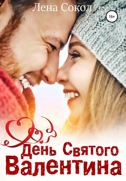Лена Сокол День Святого Валентина