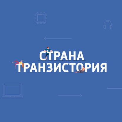 Картаев Павел Страна Транзистория: Company of Heroes стал доступен для владельцев ipad