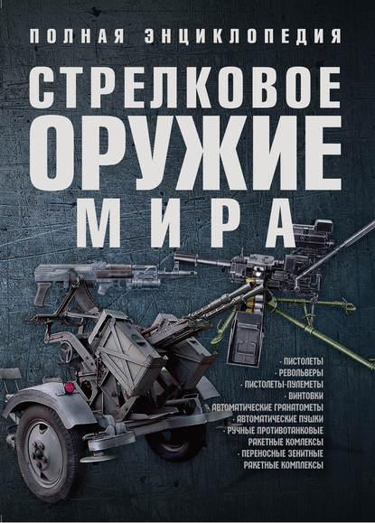 цена на Группа авторов Стрелковое оружие мира. Полная энциклопедия