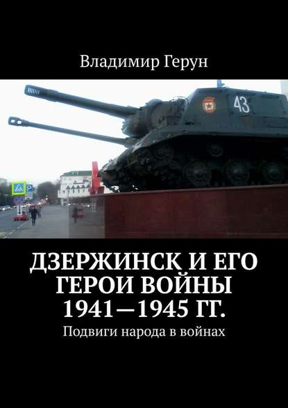 Дзержинск иего герои войны 1941—1945гг. Подвиги народа ввойнах