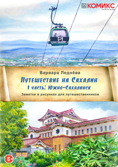 Варвара Леднёва Путешествие на Сахалин. Часть 1. Южно-Сахалинск
