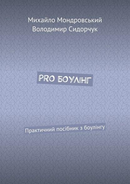 PRO БОУЛІНГ. Практичний посібник з боулінгу фото