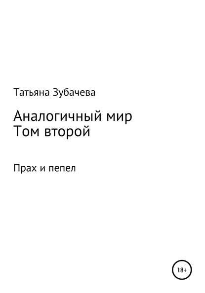 Татьяна Николаевна Зубачева Аналогичный мир. Том второй. Прах и пепел